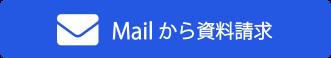 Mailから資料請求
