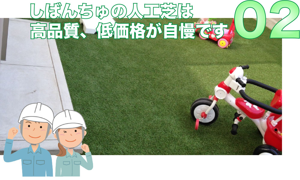 芝人の人工芝は高品質、低価格が自慢です